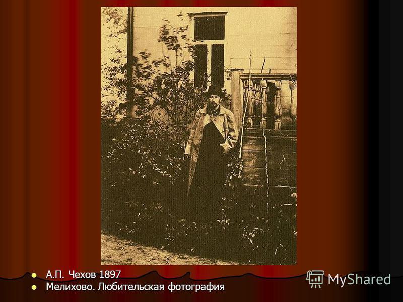 А.П. Чехов 1897 А.П. Чехов 1897 Мелихово. Любительская фотография Мелихово. Любительская фотография