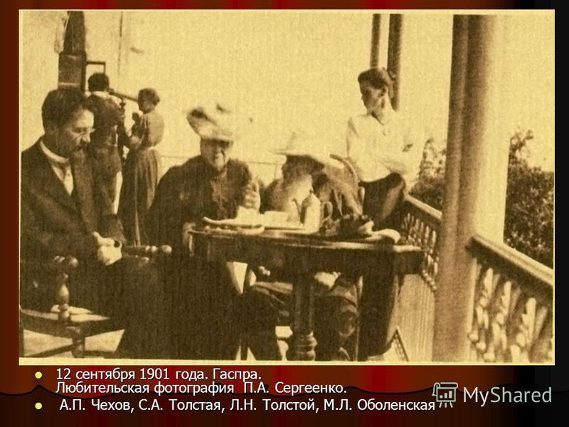 12 сентября 1901 года. Гаспра. Любительская фотография П.А. Сергеенко. 12 сентября 1901 года. Гаспра. Любительская фотография П.А. Сергеенко. А.П. Чехов, С.А. Толстая, Л.Н. Толстой, М.Л. Оболенская А.П. Чехов, С.А. Толстая, Л.Н. Толстой, М.Л. Оболенс
