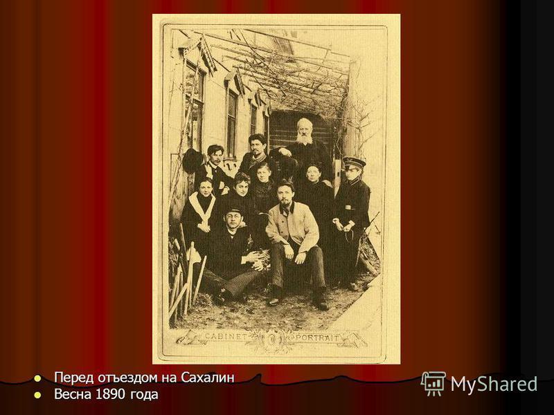 Перед отъездом на Сахалин Перед отъездом на Сахалин Весна 1890 года Весна 1890 года