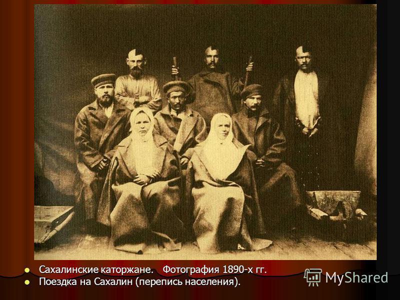 Сахалинские каторжане. Фотография 1890-х гг. Сахалинские каторжане. Фотография 1890-х гг. Поездка на Сахалин (перепись населения). Поездка на Сахалин (перепись населения).