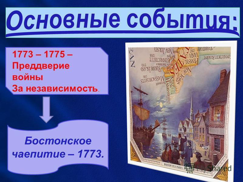 1773 – 1775 – Преддверие войны За независимость. Бостонское чаепитие – 1773.