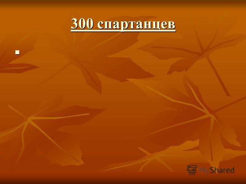 300 спартанцев 300 спартанцев