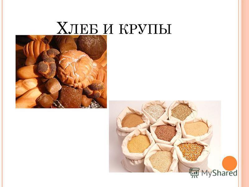 Х ЛЕБ И КРУПЫ