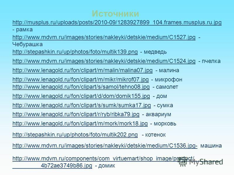 http://musplus.ru/uploads/posts/2010-09/1283927899_104.frames.musplus.ru.jpg http://musplus.ru/uploads/posts/2010-09/1283927899_104.frames.musplus.ru.jpg - рамка Источники http://www.mdvm.ru/images/stories/nakleyki/detskie/medium/C1527.jpghttp://www.