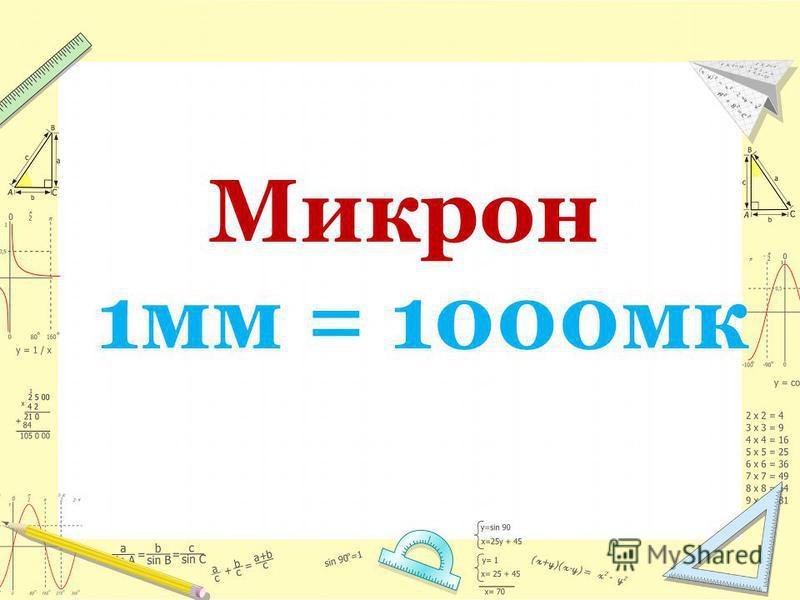 36 м = …см 4 дм 6 см = …см 7 кг 300 г = …г 3 мм = …