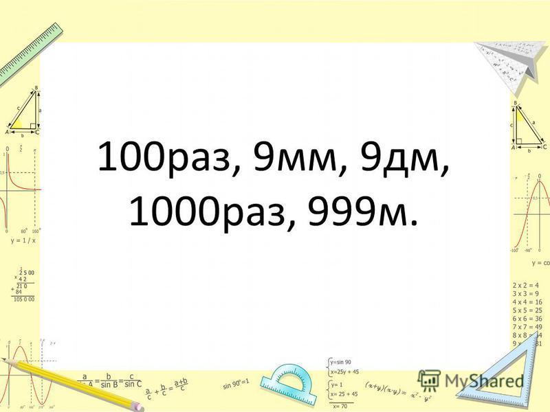 1 2 3 4 5 6 7 м м ф 8 век метр миллиметр дециметр час километр минута секунда