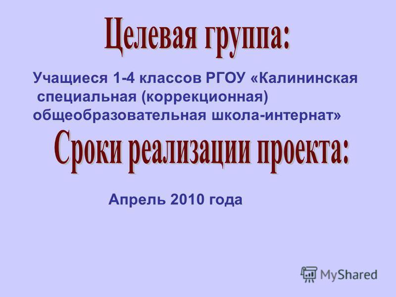Учащиеся 1-4 классов РГОУ «Калининская специальная (коррекционная) общеобразовательная школа-интернат» Апрель 2010 года