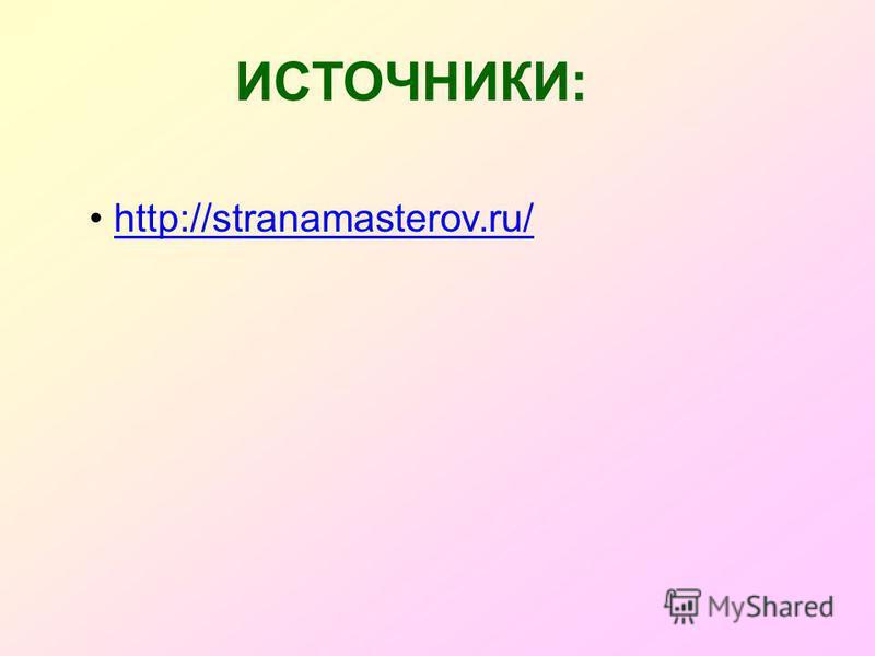 ИСТОЧНИКИ: http://stranamasterov.ru/