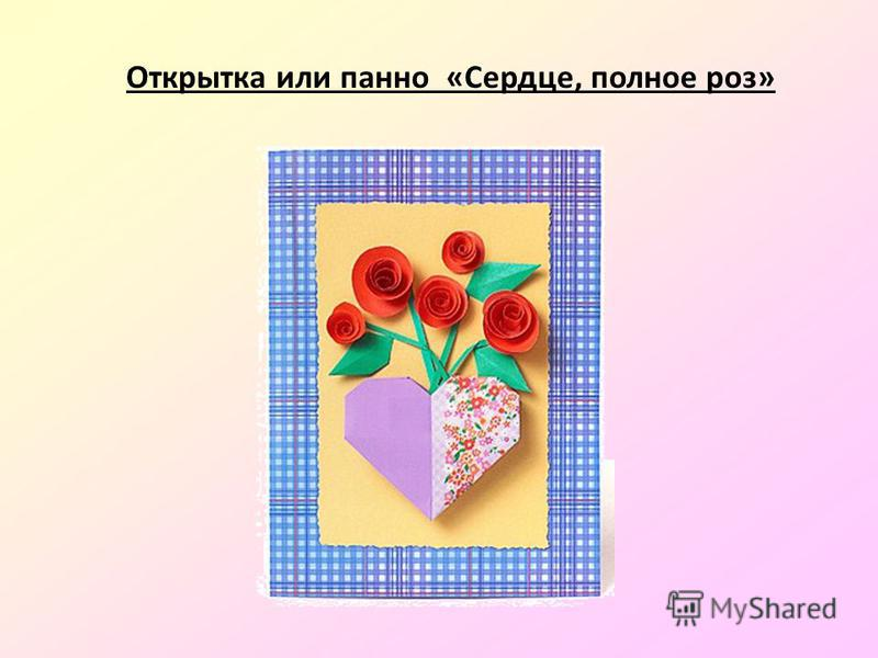 Открытка или панно «Сердце, полное роз»