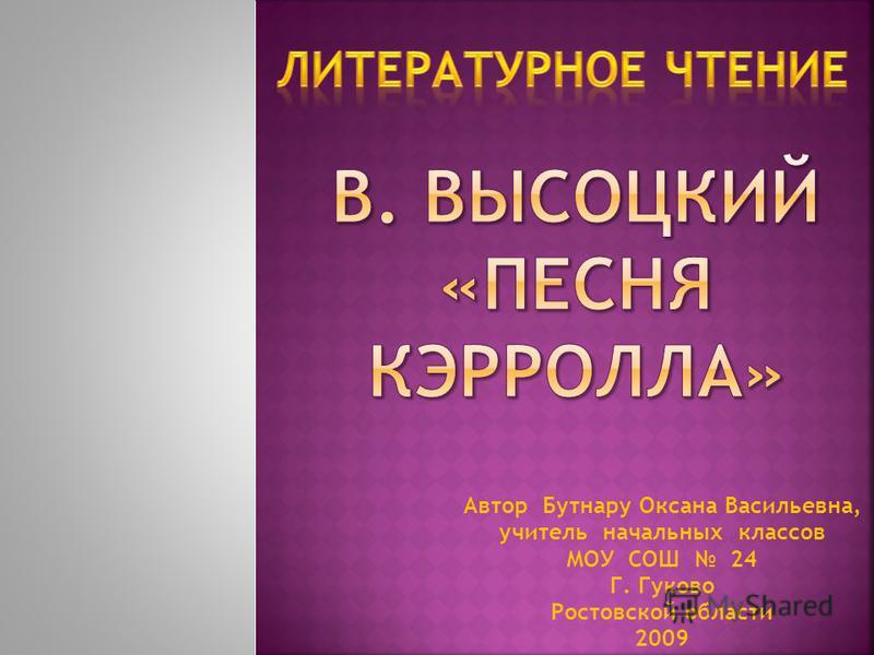 Автор Бутнару Оксана Васильевна, учитель начальных классов МОУ СОШ 24 Г. Гуково Ростовской области 2009