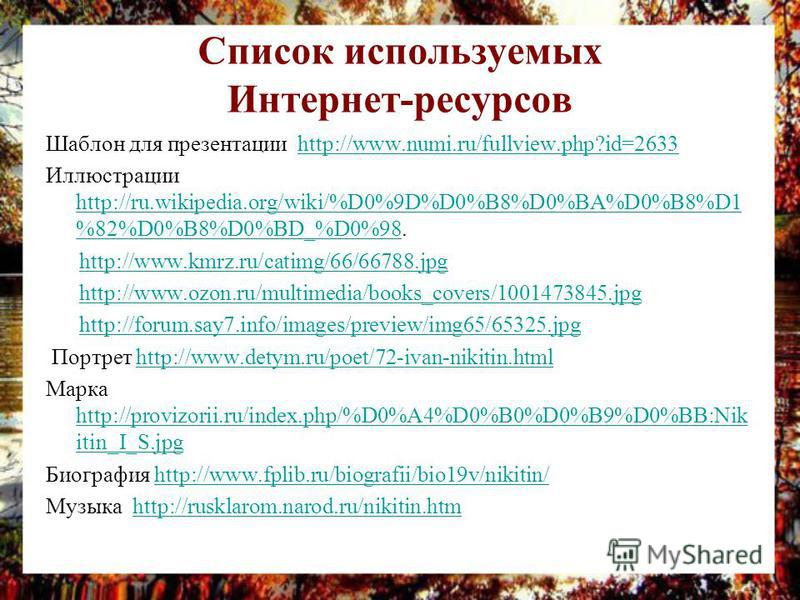 Список используемых Интернет-ресурсов Шаблон для презентации http://www.numi.ru/fullview.php?id=2633http://www.numi.ru/fullview.php?id=2633 Иллюстрации http://ru.wikipedia.org/wiki/%D0%9D%D0%B8%D0%BA%D0%B8%D1 %82%D0%B8%D0%BD_%D0%98. http://ru.wikiped