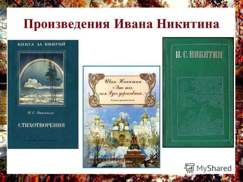 Произведения Ивана Никитина