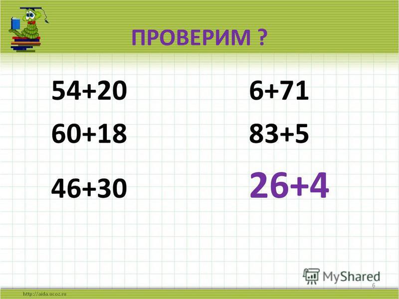 УДИВИМСЯ ? 54+20 60+18 83+5 6+71 26+4 46+30 5