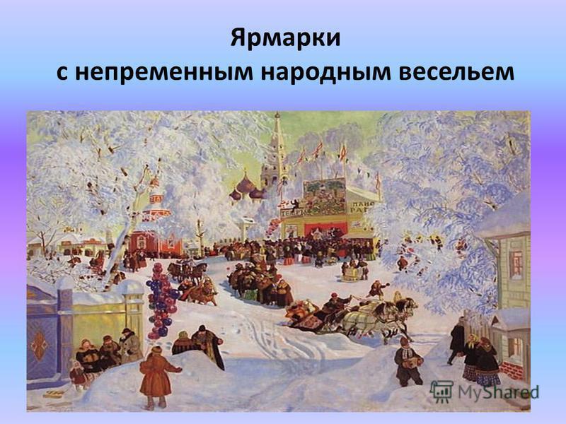 «Где двое, там рынок, трое базар, а семеро ярмарка».
