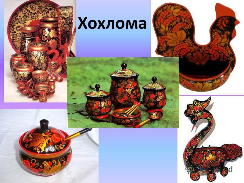 Искусство народных промыслов Сегодня я хочу воспеть и восславить Сердце доброе, щедрость да разум, Руки искусные народа русского.