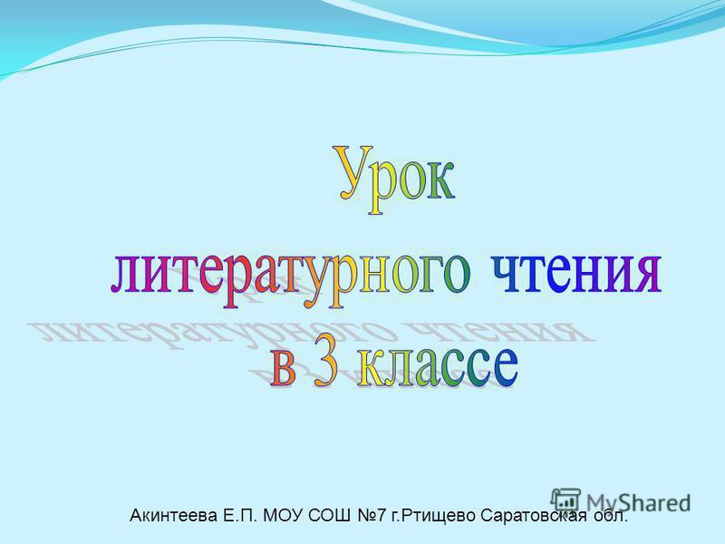 Акинтеева Е.П. МОУ СОШ 7 г.Ртищево Саратовская обл.