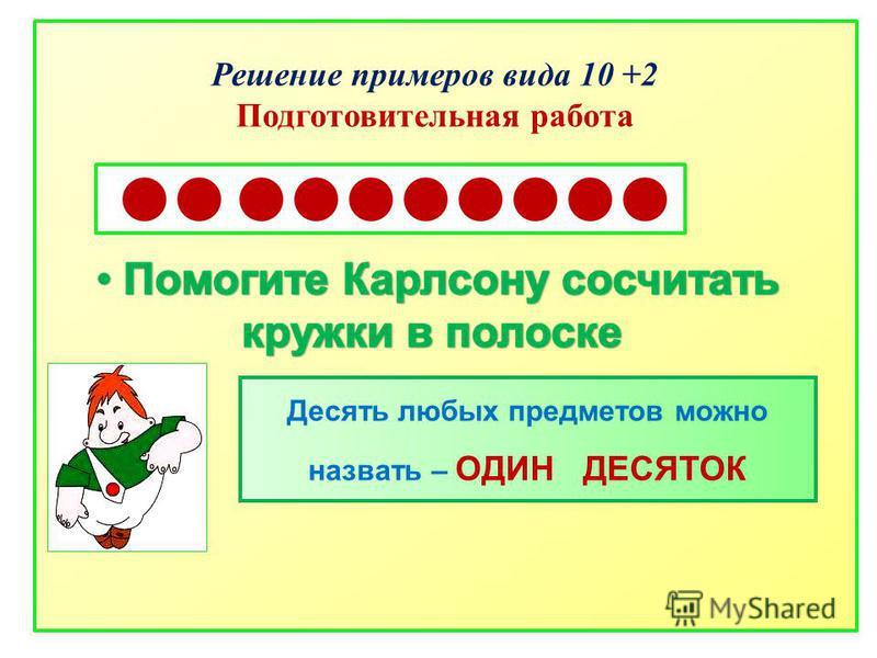 Решение примеров вида 10 +2 Подготовительная работа Десять любых предметов можно назвать – ОДИН ДЕСЯТОК