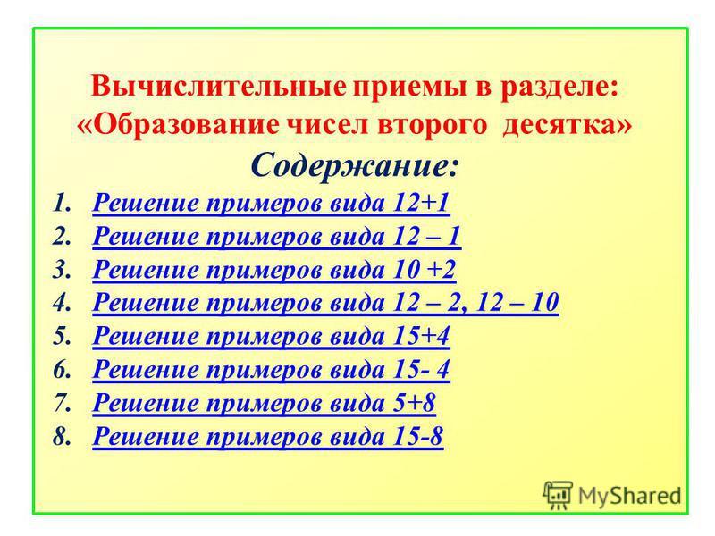Вычислительные приемы в разделе: «Образование чисел второго десятка» Содержание: 1. Решение примеров вида 12+1Решение примеров вида 12+1 2. Решение примеров вида 12 – 1Решение примеров вида 12 – 1 3. Решение примеров вида 10 +2Решение примеров вида 1