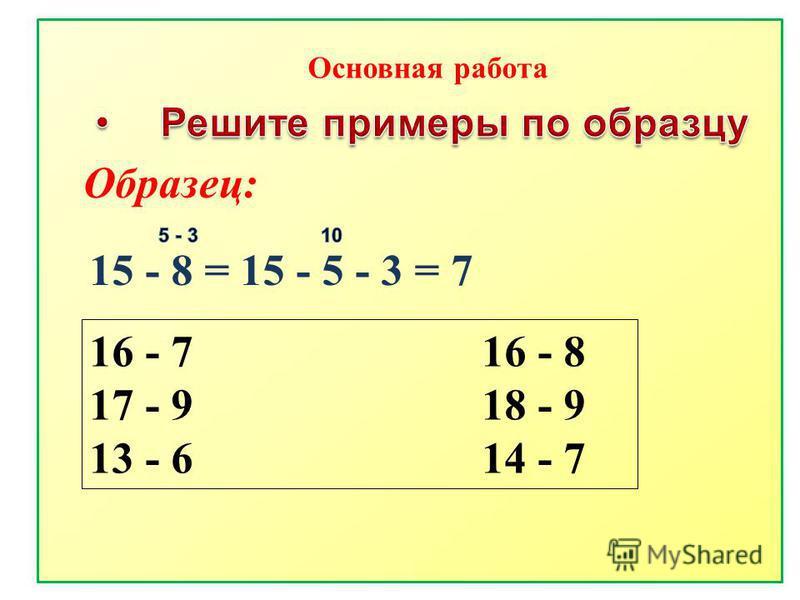 15 - 8 = 15 - 5 - 3 = 7 Образец: 16 - 7 16 - 8 17 - 9 18 - 9 13 - 6 14 - 7 Основная работа