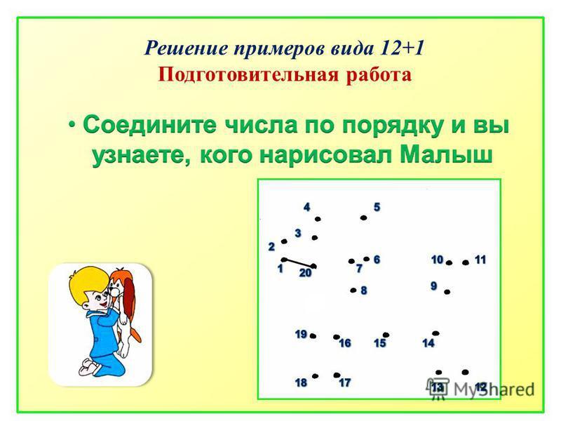 Решение примеров вида 12+1 Подготовительная работа