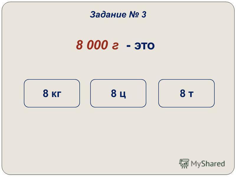 Какая единица относится к единицам массы? граммсмчас Задание 2