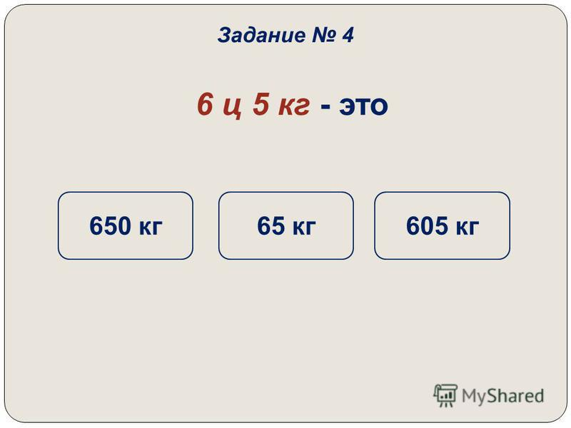 8 000 г - это 8 кг 8 ц 8 т Задание 3