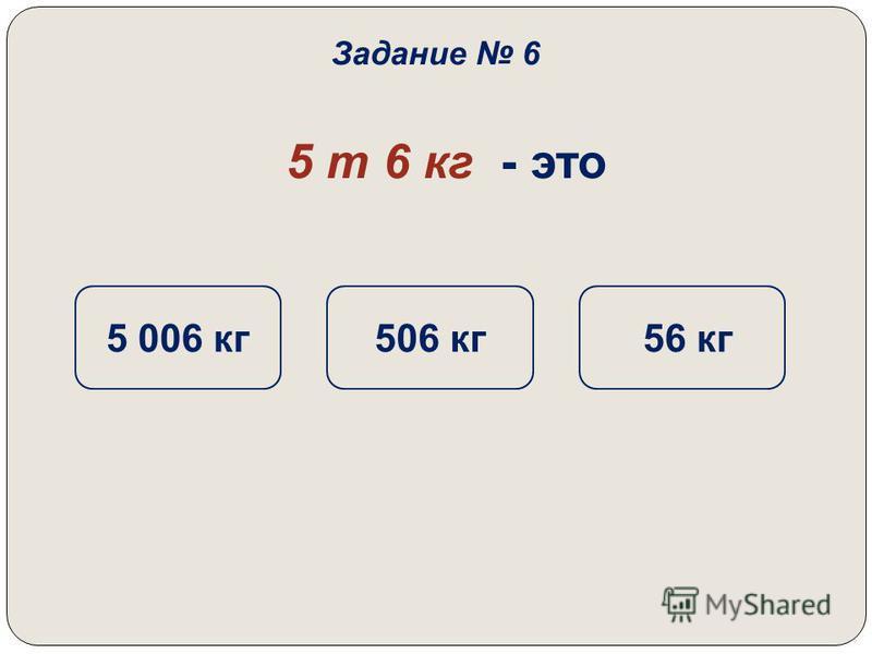 7 т 4 ц - это 74 ц 7004 ц 704 ц Задание 5