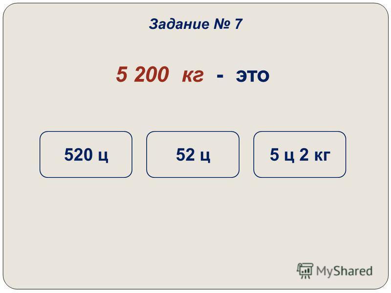 5 т 6 кг - это 5 006 кг 506 кг 56 кг Задание 6