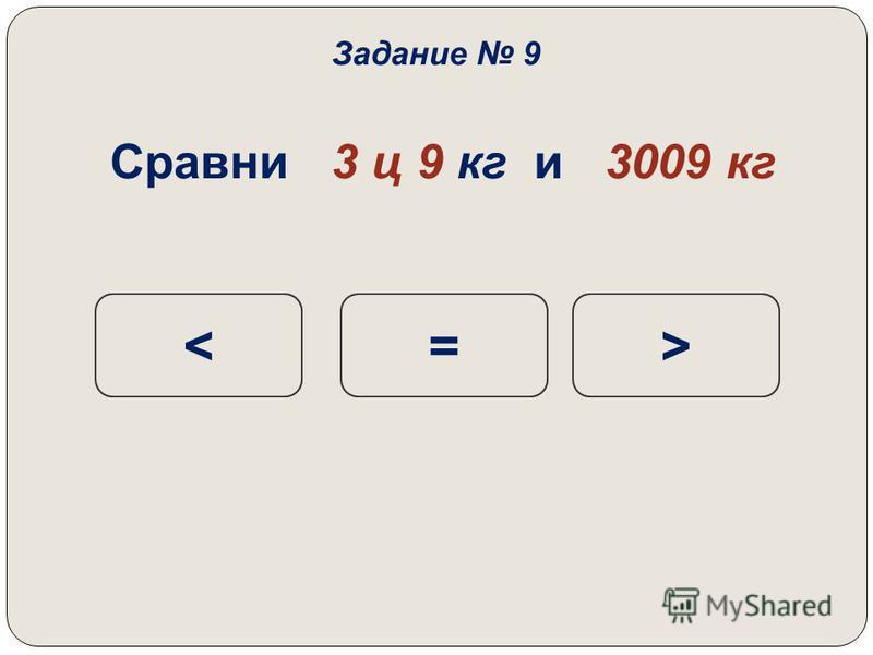 Сравни 1 т и 900 кг >=< Задание 8