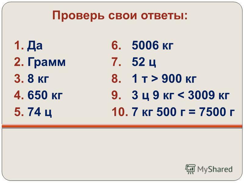 Сравни 7 кг 500 г и 7500 г =>< Задание 10