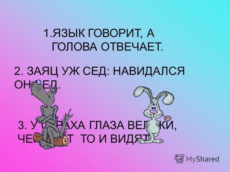 ХАРАКТЕРИСТИКА ГЕРОЯ 1. СМЕШНОЙ, ГЛУПЫЙ 2. НЕСЧАСТНЫЙ 3. БЕССТРАШНЫЙ, ХРАБРЫЙ