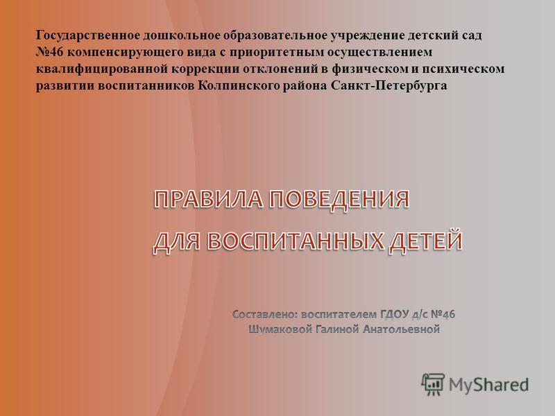 Государственное дошкольное образовательное учреждение детский сад 46 компенсирующего вида с приоритетным осуществлением квалифицированной коррекции отклонений в физическом и психическом развитии воспитанников Колпинского района Санкт-Петербурга