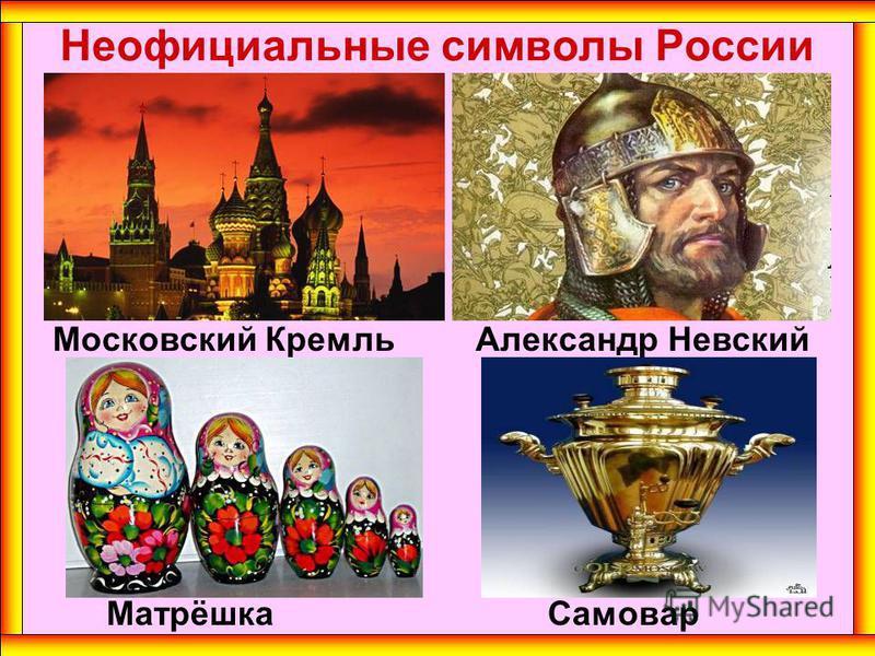 Неофициальные символы России Московский Кремль Александр Невский Матрёшка Самовар