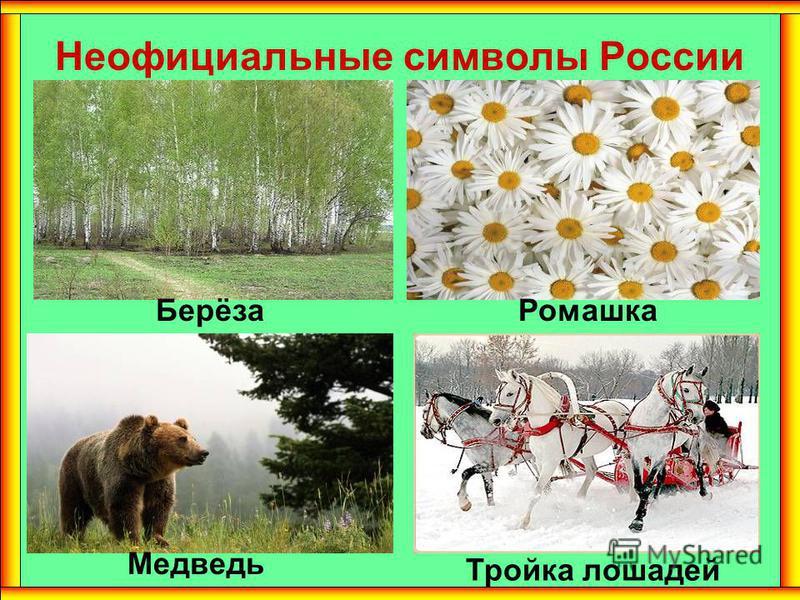 Неофициальные символы России Берёза Ромашка Медведь Тройка лошадей