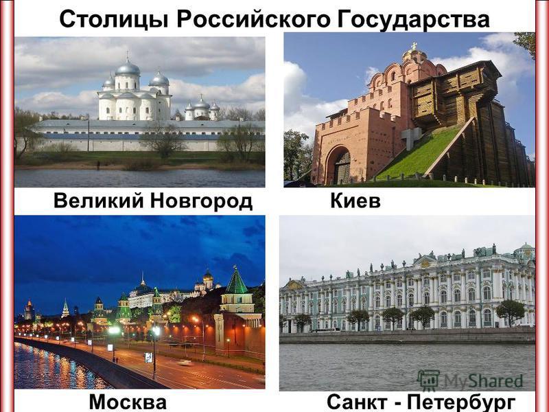 Столицы Российского Государства Великий Новгород Киев Москва Санкт - Петербург