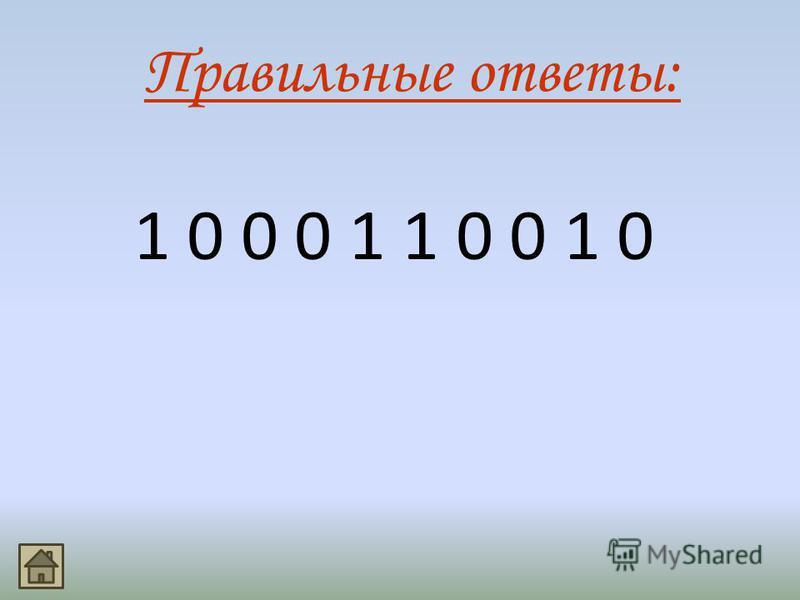 Правильные ответы: 1 0 0 0 1 1 0 0 1 0