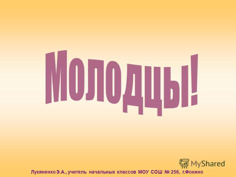 Лукяненко Э.А., учитель начальных классов МОУ СОШ 256, г.Фокино