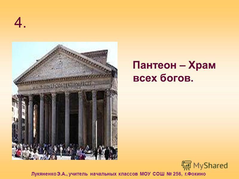 Лукяненко Э.А., учитель начальных классов МОУ СОШ 256, г.Фокино 4. Пантеон – Храм всех богов.