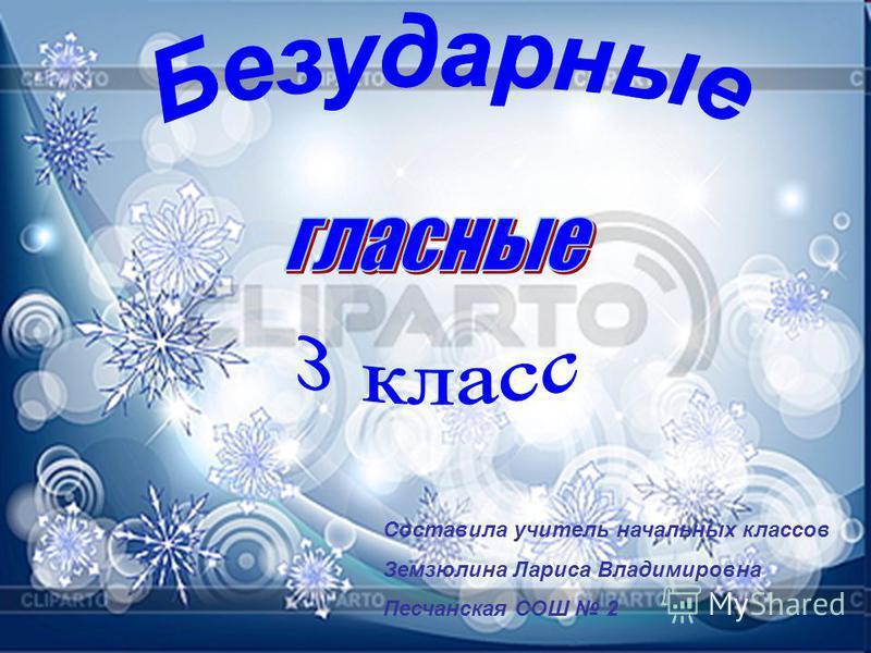 Составила учитель начальных классов Земзюлина Лариса Владимировна Песчанская СОШ 2