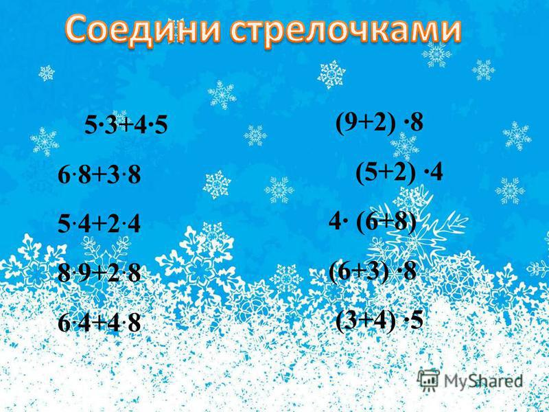 53+45 68+38 54+24 89+28 64+48 (9+2) 8 (5+2) 4 4 (6+8) (6+3) 8 (3+4) 5