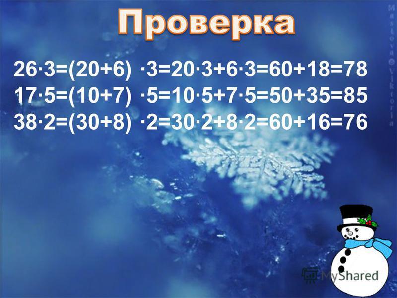 263=(20+6) 3=203+63=60+18=78 175=(10+7) 5=105+75=50+35=85 382=(30+8) 2=302+82=60+16=76