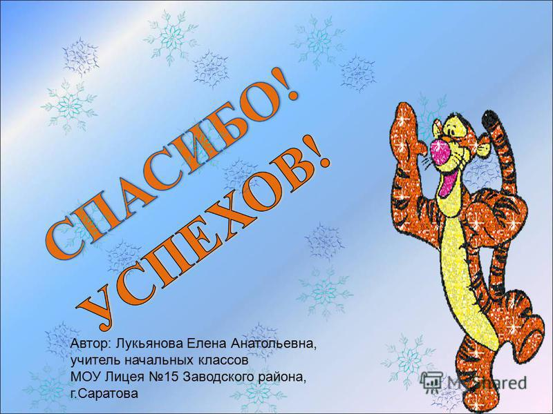 Автор: Лукьянова Елена Анатольевна, учитель начальных классов МОУ Лицея 15 Заводского района, г.Саратова