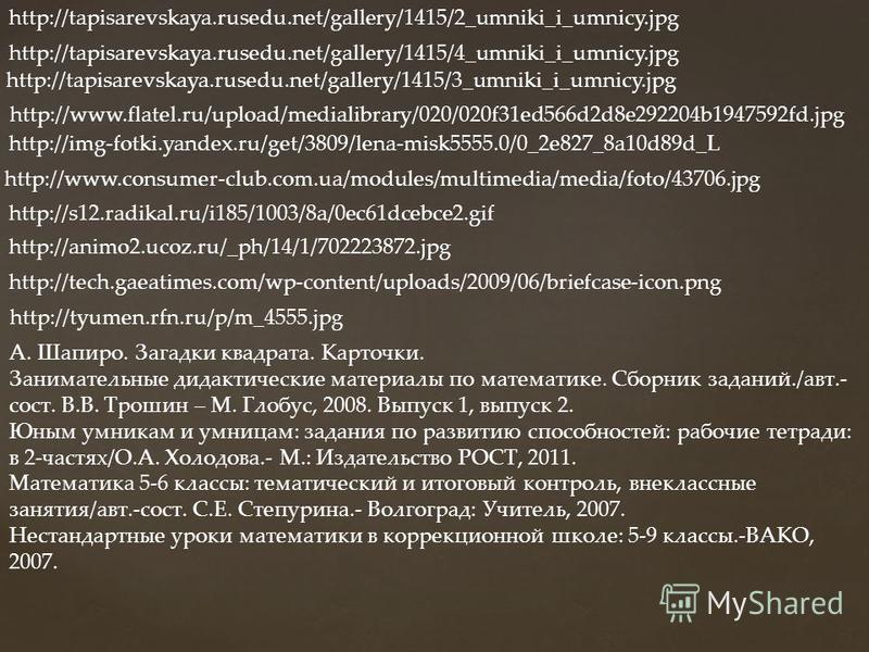 http://piratesandninja.files.wordpress.com/2011/02/owl-reading.gif?w=600&h=553 http://www.igraza.ru/page-1-1-4. html http://www.plantarium.ru/dat/img/5/50/504_1eafaaa5. jpg http://vospitatel.com.ua/zaniatia/priroda/ptitsy/images/shegol.jpg http://img
