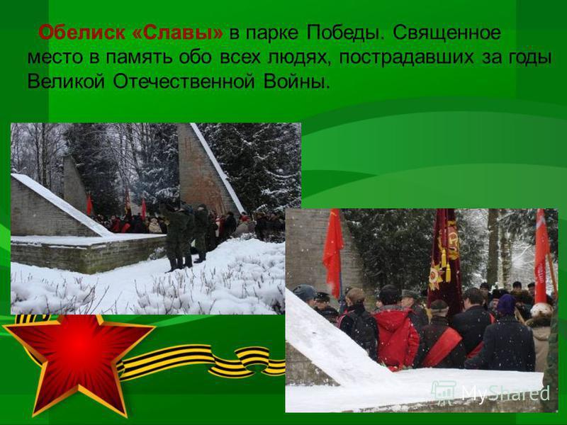 Обелиск «Славы» в парке Победы. Священное место в память обо всех людях, пострадавших за годы Великой Отечественной Войны.