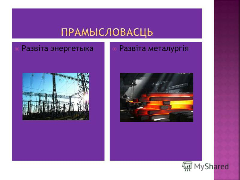 Развіта энергетыка Развіта металургія