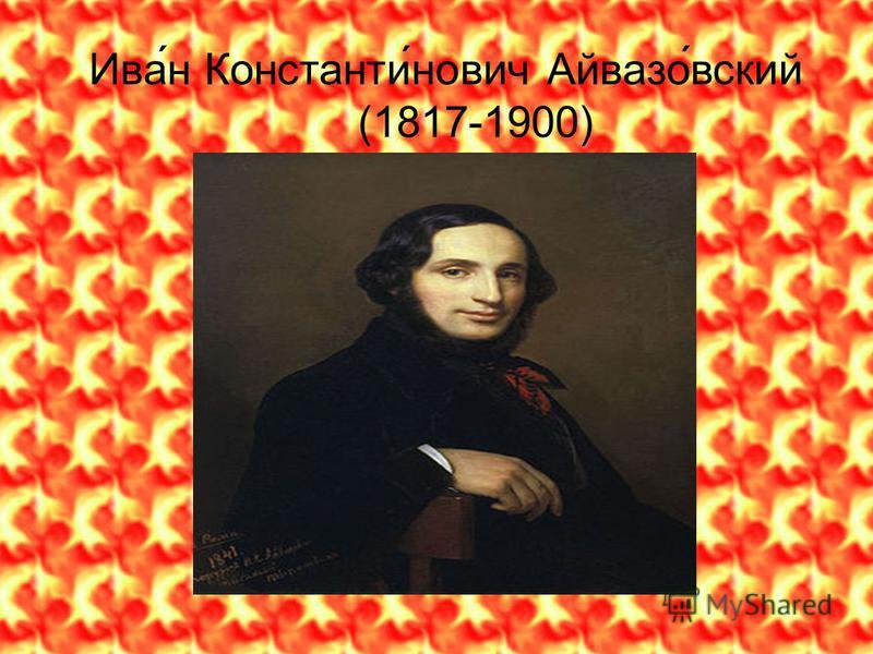 Ива́н Константи́нович Айвазо́всякий (1817-1900)