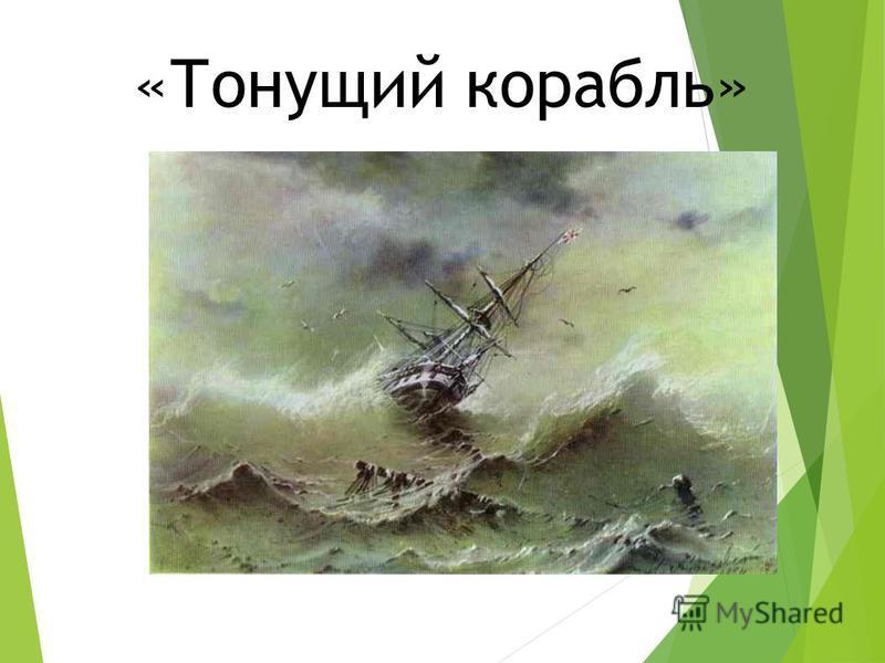 «Тонущий корабль»