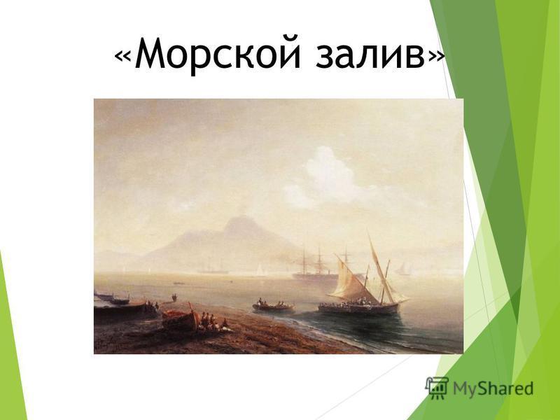 «Морской залив»