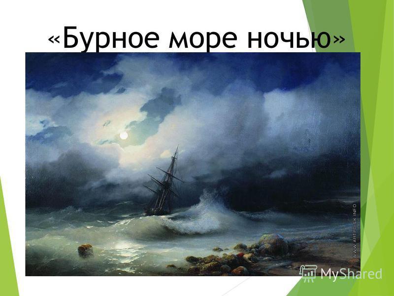 «Бурное море ночью»
