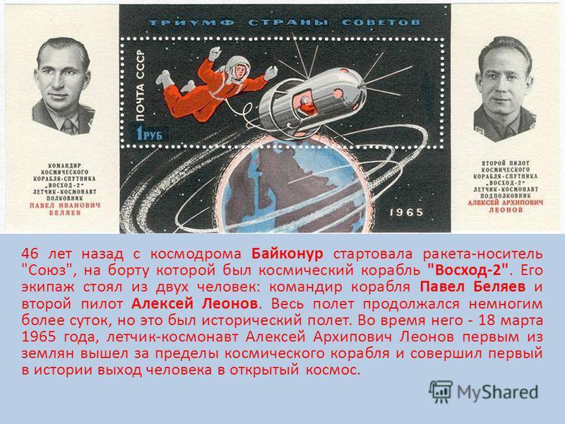 46 лет назад с космодрома Байконур стартовала ракета-носитель